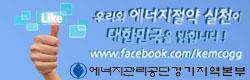에너지관리공단 경기지역본부.facebook