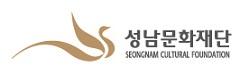 성남문화재단