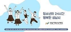 2019.성남시청소년재단