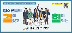 2020.성남시청소년재단